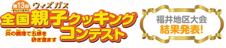 第13回 全国親子クッキングコンテスト 福井地区大会結果発表